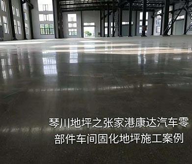 【贵阳】工业厂房地面起砂处理剂处理地坪起砂