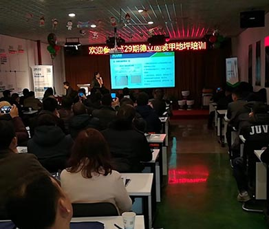 德立固第31期装甲地坪技术培训交流会报名中