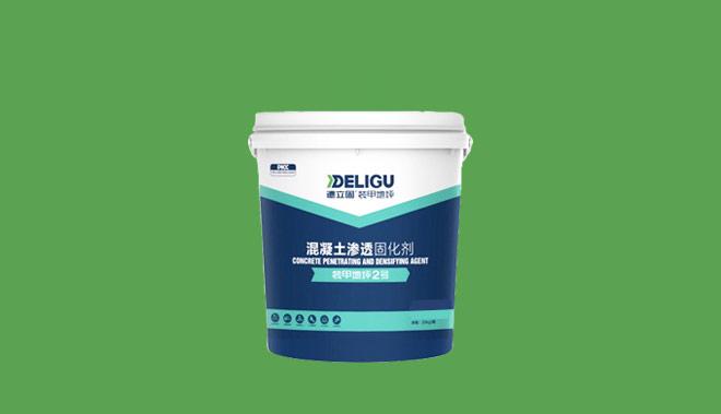 混凝土渗透固化剂
