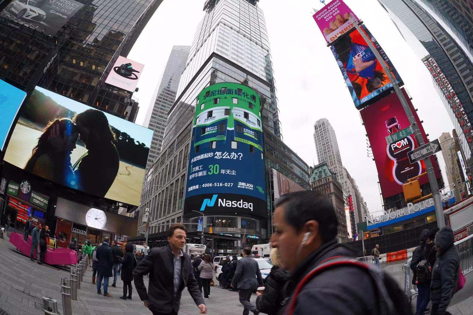 国际速报   德立固登陆美国纽约纳斯达克证券交易所大屏荣誉展播。