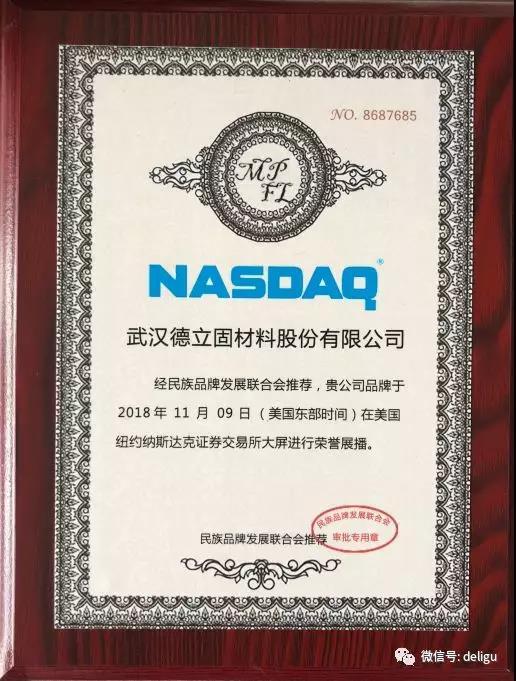 美国纽约纳斯达克证券交易所颁发的荣誉展播证书