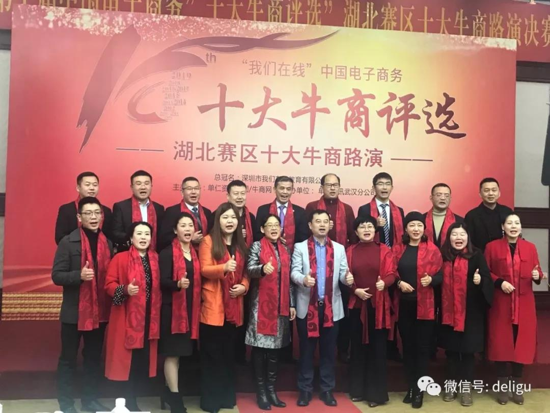 """第十届中国电子商务""""十大牛商评选"""" 德立固荣获大奖"""