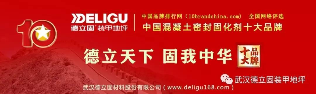 最新揭秘 :德立固中国混凝土密封固化剂十大品牌