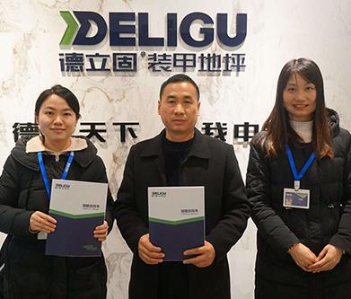 恭喜广州贵州惠阳罗总加盟德立固装甲地坪项目