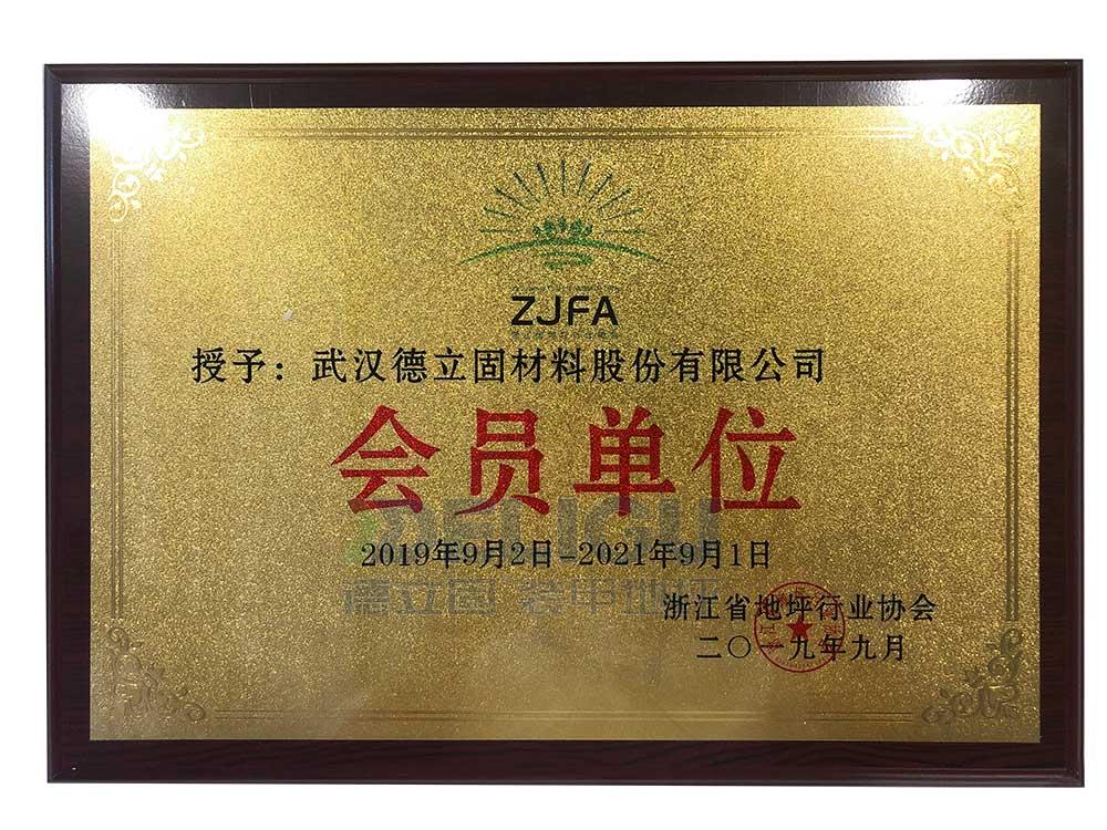 浙江省地坪行业协会会员单位